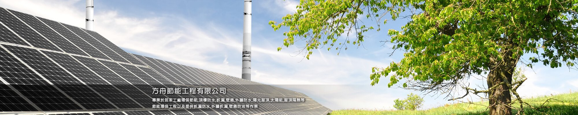 居家工廠環保節能,頂樓防水,抓漏,壁癌,外牆防水,陽光屋頂,太陽能,屋頂隔熱