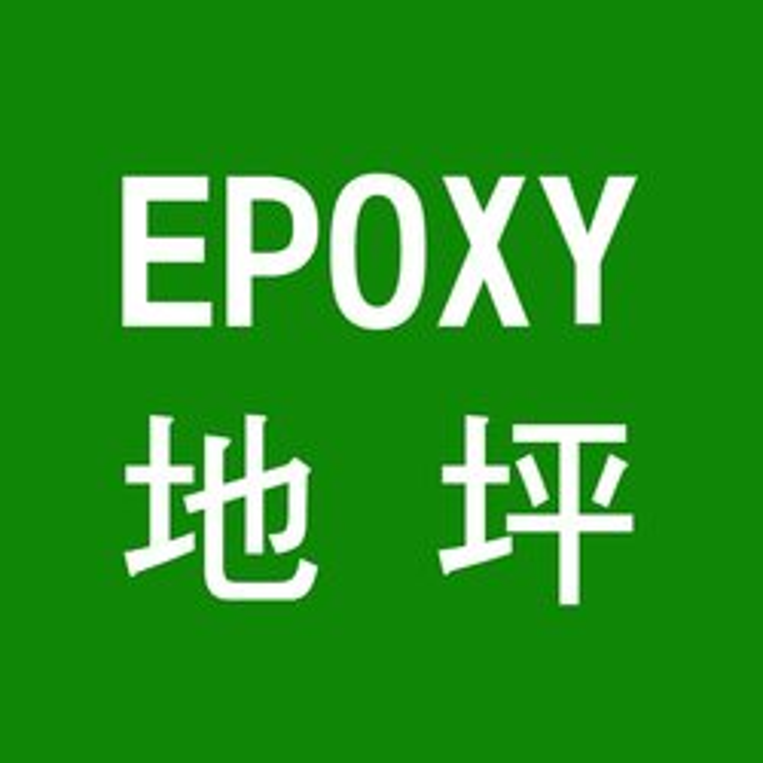 EPOXY地坪